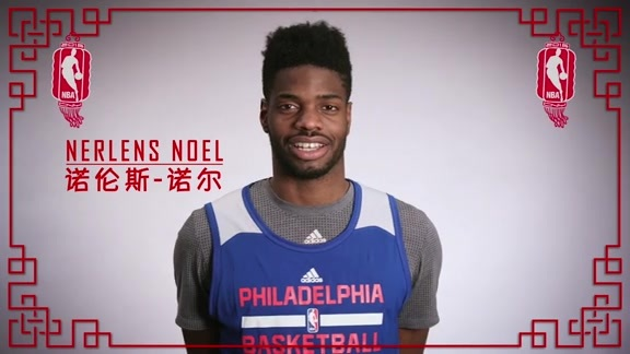 Happy Chinese New Year, from the Philadelphia 76ers